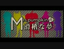 【壱輝澪憂参】Mrs.Pumpkinの滑稽な夢【歌ってみた】