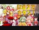 【東方卓遊偽】EXボスでカタン!前編【カタン】