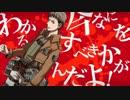 【ニコカラ】ヤンキーボーイ・ヤンキーガール【OnVocal】進撃の巨人