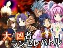 【MUGEN】大!凶者ランセレバトル Part.58