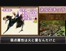 【MH4】ゆっくりモンハン図鑑5【ゆっく
