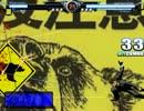 【MUGEN】 神ベガの逆襲!!狂キャラランダムタッグトーナメントPart8