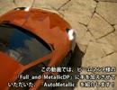 【MMD】反射エフェクト AutoMetallic【MME】