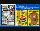 10.27 偏向報道を許すな!中日新聞を正す国民大行動 in 名古屋(1/8)