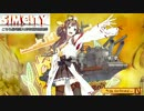【Simcity】こちら長崎県大村市観光開発部 Part3【ゆっくり実況】