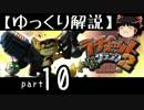 【ゆっくり解説】ラチェット&クランク2 HD をやり込みプレイ【part10】
