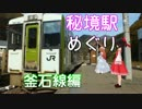 ゆかれいむで秘境駅めぐり~釜石線編~