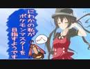 【ポケモンXY】にわかの私がポケモンマスター目指す part1【対戦実況】