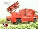 中国・世界初の消防用ミサイルを導入