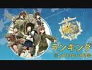 【艦これ】艦これ動画ランキング #03 2013年10月号 【ランキング】