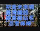 初音ミクがにんじゃりばんばんの曲で台湾鉄路縦貫線の駅名歌う