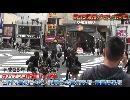 (1)第35回 反パチンコ街宣 in 大須 【在特会愛知支部】