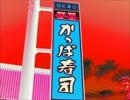 【アレンジ】かっぱ寿司ロッテルダム店【HARDCORE/GABBA】