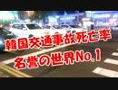 【韓国交通事故死亡率】不名誉の世界No.1