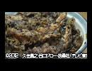 孤独のグルメ Season2 第二話 中央区日本橋人形町の黒天丼