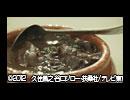 孤独のグルメ Season2 第四話 群馬県邑楽郡大泉町のブラジル料理