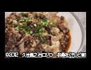 孤独のグルメ Season2 第六話 江戸川区京成小岩の激辛四川料理