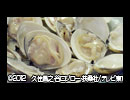 孤独のグルメ Season2 第七話 千葉県旭市飯岡のサンマのなめろうと蛤の酒蒸し