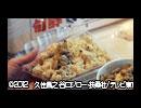 孤独のグルメ Season2 第九話 江東区砂町銀座を経て事務所飯