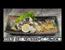 孤独のグルメ Season2 第十話 北区十条の鯖のくんせいと甘い玉子焼