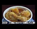 孤独のグルメ Season2 第十一話 足立区北千住のタイカレーと鶏の汁なし麺