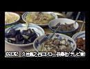 孤独のグルメ Season2 第十二話 東京都三鷹市の大皿家庭料理定食