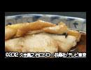 孤独のグルメ 第二話 豊島区駒込の煮魚定食
