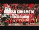 ロアッソ熊本 ROASSO KUMAMOTO official song