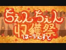 ちぇんちぇんミニ収穫祭