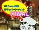 【MUGEN】NS Factory開催・若干マイナートーナメント Part.34(Final) thumbnail
