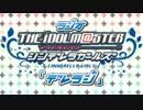 ラジオ シンデレラガールズ『デレラジ』 第60回 (コメント専用動画)