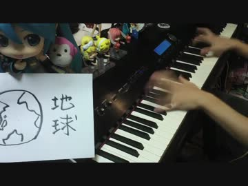 「地球最後の告白を」を弾いてみた 【ピアノ】