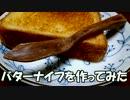 バターナイフを作ってみた