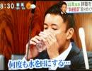 山本太郎議員の水の飲み方と、あの方達との共通点が ???