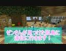 マイクラでいこう!~キャラバン隊旅日記~Part.17【minecraft実況動画】