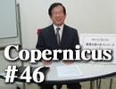 武田邦彦『現代のコペルニクス』#46 真実を語り合うシリーズ(1)異常気象