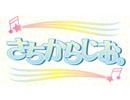 【ラジオ】三澤紗千香のさちからじお。(3)