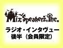 Mix Speaker's,Inc. 「the end」インタヴュー 後半(会員限定)