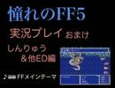 【実況】憧れのFF5を、大人になった今やってみる おまけ(神龍&他ED編)