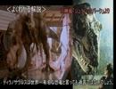 ゆっくり動物雑学「ティラノサウルスは…」