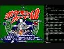 うんこちゃんのポケモンカードGB Part1