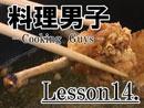 【料理男子Lesson14】ジューシー!! 鶏のチューリップ唐揚げ
