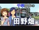 【旅m@s】 千早・雪歩の北三陸旅行記 「田野畑編」(終)