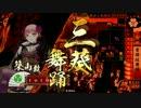 【征1】僕らが求めた戦国だ#37 紫緋紋舞踏VS.2色銃舞の極み【戦国大戦】