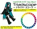 【初音ミク】 トライアド・スコープ(アルバム・クロスフェード)