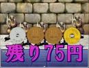 300円で世界を救っちゃうRPG【実況