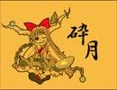 【東方】砕月【バイオリンアレンジ】