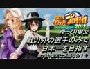 【ゆっくり実況】 戦力外選手のみで日本一を目指す  第7話