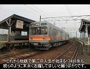【迷列車北陸編】 第19回 出向先への片道切符 thumbnail