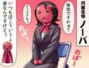 【特撮】『北川怪獣アパート』第106話【漫画】